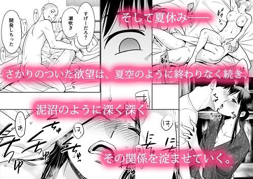 桂あいり カラミざかり 3